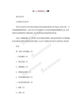 方案设计任务书-华润置地华东大区.doc
