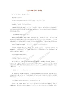 新闻学概论新闻学概论复习笔记.doc