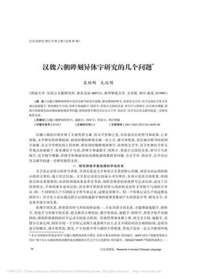 汉魏六朝碑刻异体字研究的几个问题_吴继刚.pdf