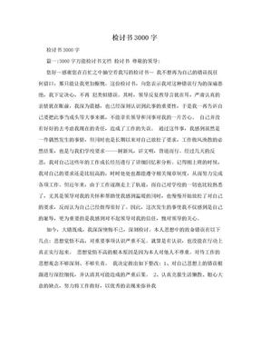 检讨书3000字.doc