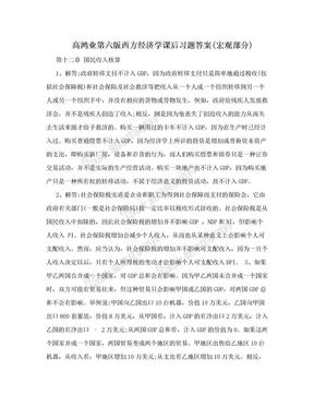 高鸿业第六版西方经济学课后习题答案(宏观部分).doc