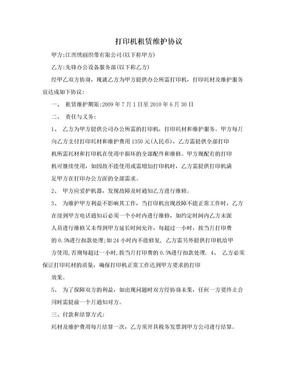 打印机租赁维护协议.doc