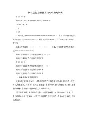浙江省污染源普查档案管理培训班.doc