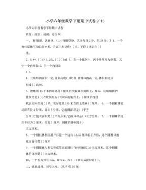 小学六年级数学下册期中试卷2013.doc