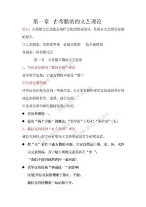 西方文论史讲义.docx