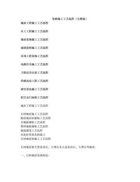 装修施工工艺流程(完整版).doc