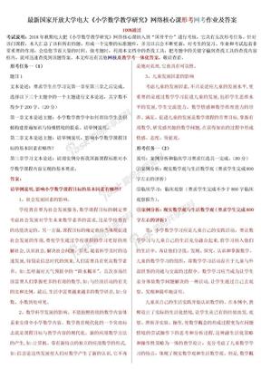 最新电大《小学数学教学研究》网络核心课形考网考作业答案.doc