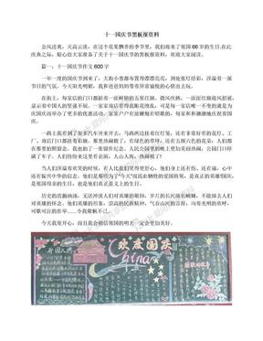 十一国庆节黑板报资料.docx