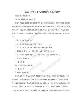 2012年0-6岁儿童健康管理工作总结.doc