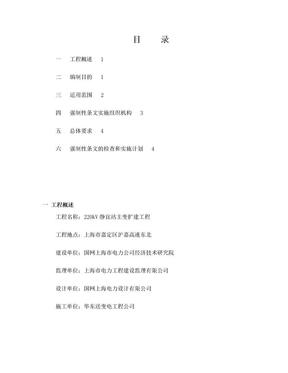 施工强制性条文执行计划.doc