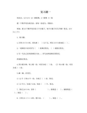 苏教版二年级上册除法练习题.doc