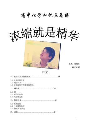 高中化学知识点总结——茉莉.pdf