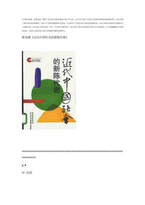 《近代中国社会的新陈代谢》.梳理大纲doc.doc