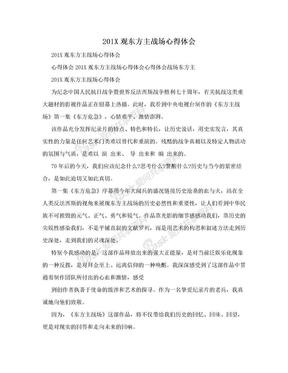 201X观东方主战场心得体会.doc