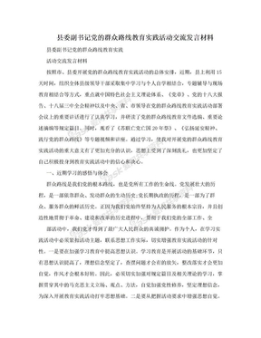 县委副书记党的群众路线教育实践活动交流发言材料.doc