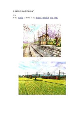 十分漂亮的日本彩铅风景画~.doc