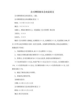 公司增资股东会决议范文.doc