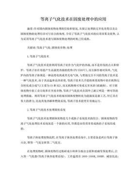 等离子气化处理固废    (HB).doc
