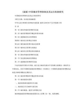 (最新)中国城市管理体制及其运行机制研究.doc