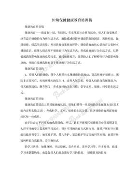 妇幼保健健康教育培训稿.doc