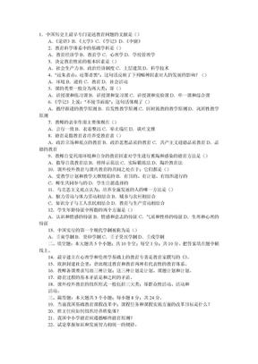 2010-2011年教师招聘考试试题及答案.doc