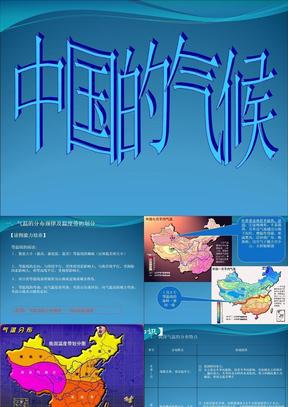高考地理一轮复习:中国的气候.ppt