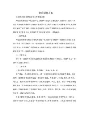 招商引资方案.doc