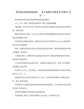 粤语构音障碍训练初探 - 【丰润期刊导航】医学期刊 医学 ….doc