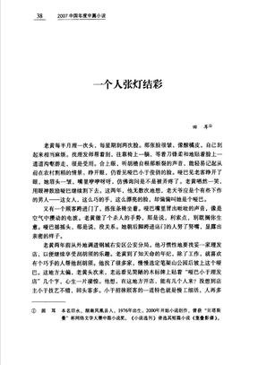 一个人张灯结彩  田耳.pdf
