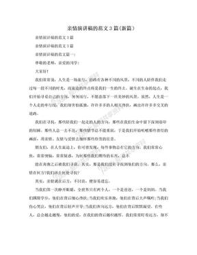 亲情演讲稿的范文3篇(新篇).doc