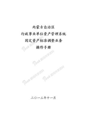 (最新)内蒙古自治区行政事业单位资产管理系统固定资产标准调整业务操作手册.doc