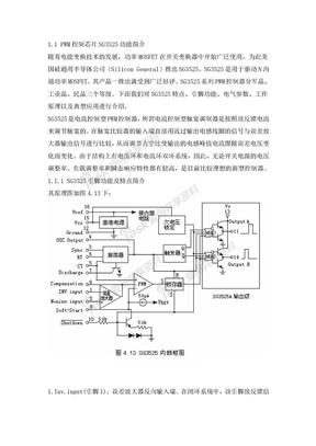 逆变器专用IC_SG3525工作原理.doc