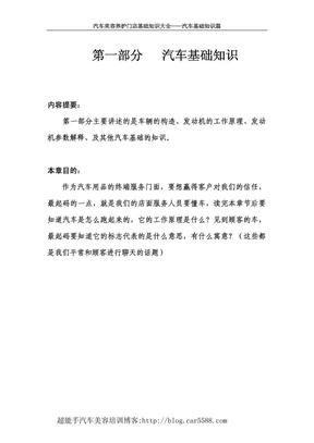汽车美容知识.pdf