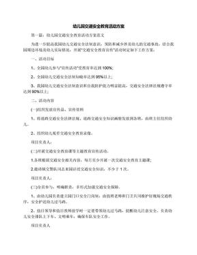 幼儿园交通安全教育活动方案.docx