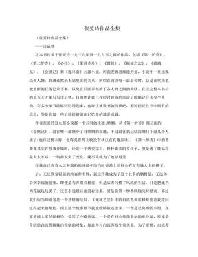 张爱玲作品全集.doc