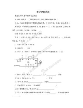数字逻辑试题.doc
