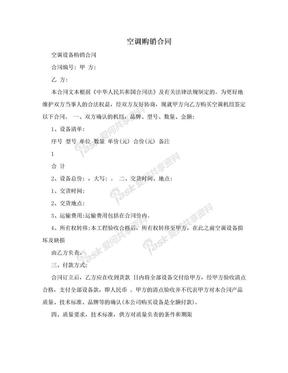 空调购销合同.doc