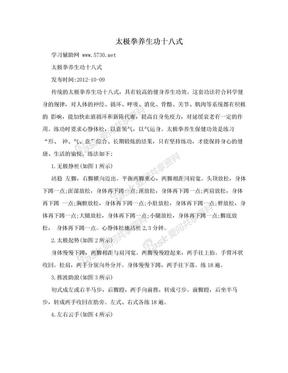太极拳养生功十八式.doc