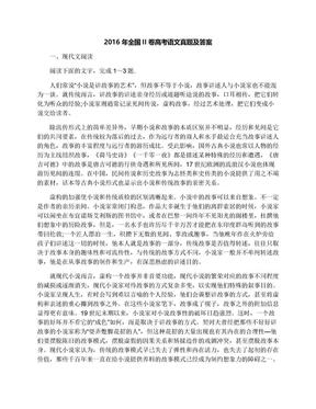 2016年全国II卷高考语文真题及答案.docx