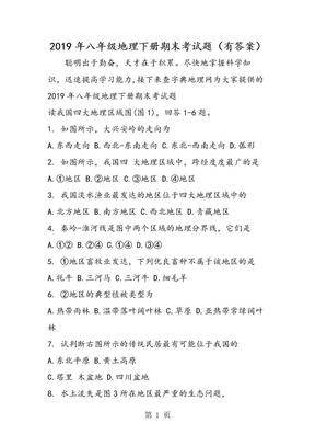 八年级地理下册期末考试题(有答案).doc