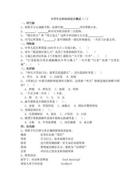 小学生百科知识综合测试(二).doc