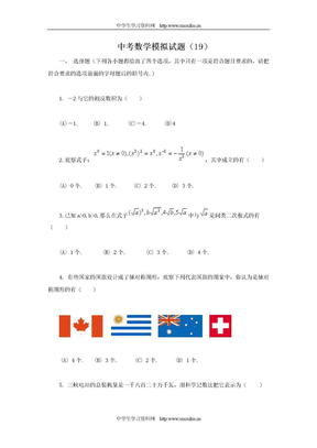 中考数学模拟试题(19).doc