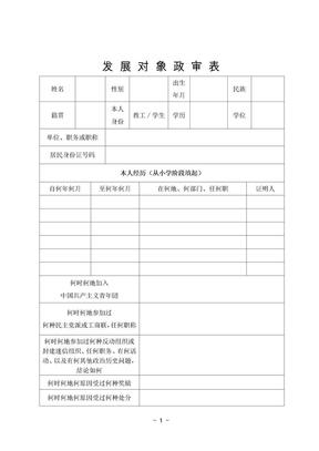 附表4:发展对象政审表模板.doc