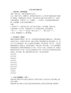 注意力集中训练方法.doc