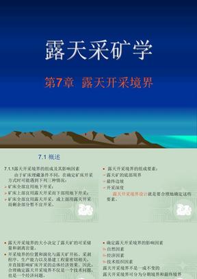 露天采矿学第07章__露天开采境界(武汉理工大学 叶海旺).ppt