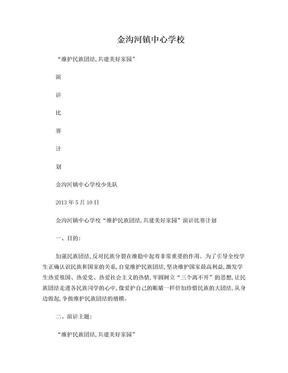 民族团结演讲比赛策划.doc