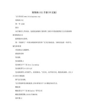 赛斯纳152手册(中文版).doc