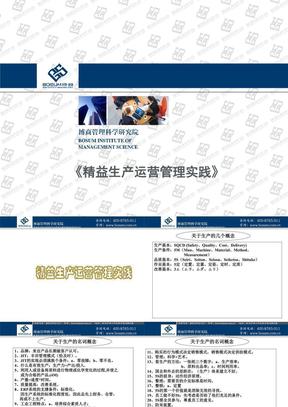 精益生产运营管理实践特训营(企业培训课件).ppt