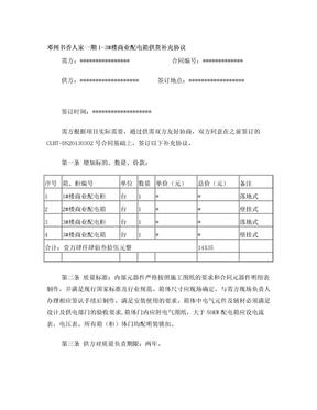 配电箱采购合同.doc