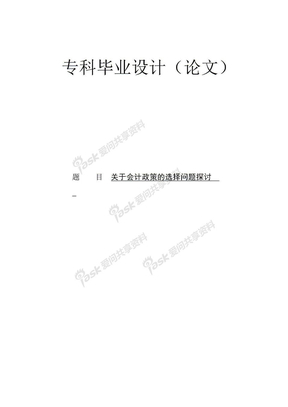 关于会计政策的选择问题探讨毕业论文.doc